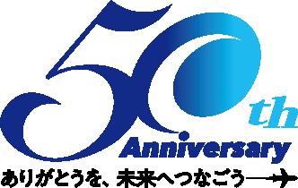 50th Anniversary ありがとうを、未来へつなごう。