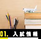 01.入試情報