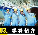 03.学科紹介
