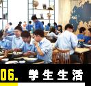 06.学生生活